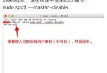 macOS 如何打开任何来源
