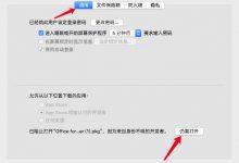 macOS下载的文件提示无法打开