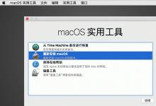 苹果电脑Mac系统如何关闭/开启SIP系统完整性保护