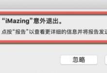 升级macOS10.15.4软件不兼容闪退或崩溃解决方法