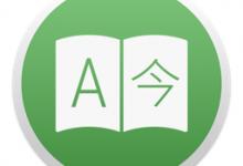 Translatium 13.4.0(在线翻译工具)for Mac中文破解版