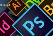 Adobe 全系列软件 for Mac中文破解直装版