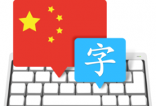 Master of Typing in Chinese 7.3.1(中文打字大师)for Mac中文破解版